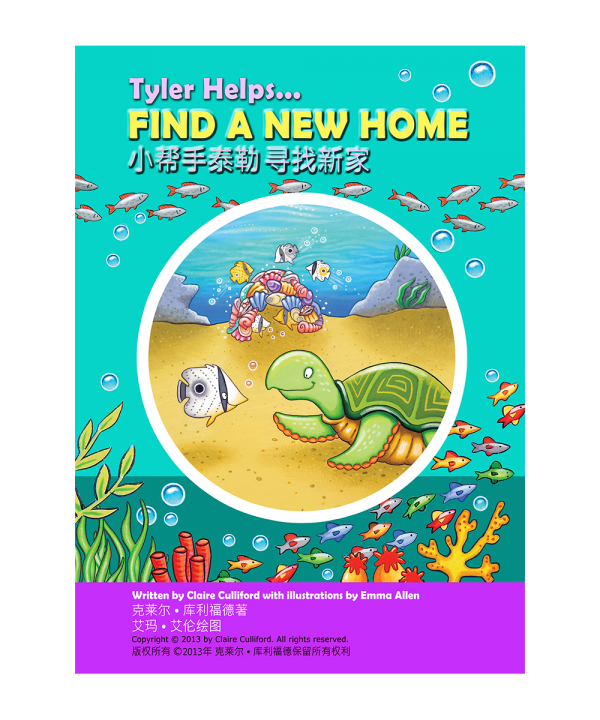 Tyler Helps Find A New Home Chinese
